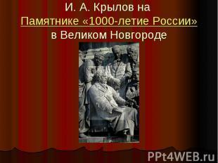 И.А.Крылов наПамятнике «1000-летие России»вВеликом
