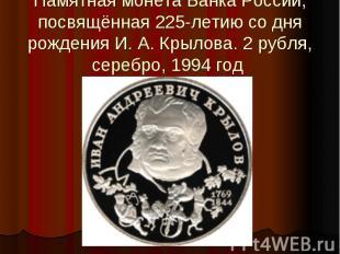 Памятная монета Банка России, посвящённая 225-летию со дня рождения И. А. Крылов
