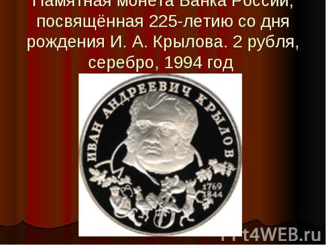 Памятная монета Банка России, посвящённая 225-летию со дня рождения И. А. Крылова. 2 рубля, серебро, 1994 год