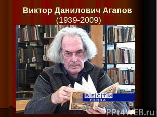 Виктор Данилович Агапов (1939-2009)