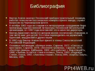 Виктор Агапов окончил Пензенский приборостроительный техникум, работал технолого