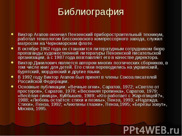 Виктор Агапов окончил Пензенский приборостроительный техникум, работал технологом Бессоновского компрессорного завода, служил матросом на Черноморском флоте.В октябре 1962 года он становится литературным сотрудником бюро пропаганды художественной ли…