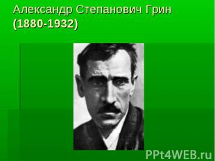 Александр Степанович Грин (1880-1932)