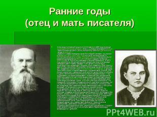 Ранние годы(отец и мать писателя)Александр Гриневский родился 11(23) августа 188