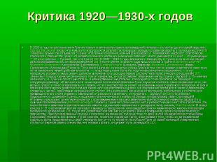 Критика 1920—1930-х годовВ 1920-е годы после написания Грином самых значительных