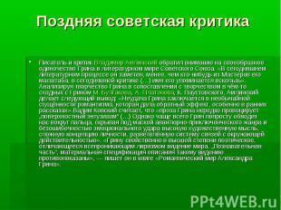 Поздняя советская критикаПисатель и критикВладимир Амлинскийобратил