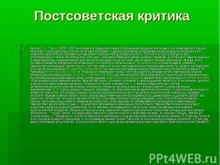 Постсоветская критикаКритикВ. А. Ревич(1929—1997) в посмертно изданн