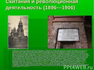 Скитания и революционная деятельность (1896—1906)В 1896 году по окончании четырё