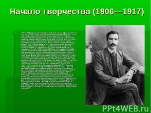 Начало творчества (1906—1917)1906—1908 годы стали переломными в жизни Грина. Пре