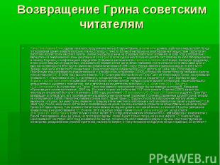 Возвращение Грина советским читателямНина Николаевна Грин, вдова писателя, продо