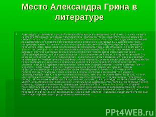 Место Александра Грина в литературеАлександр Грин занимает в русской и мировой л