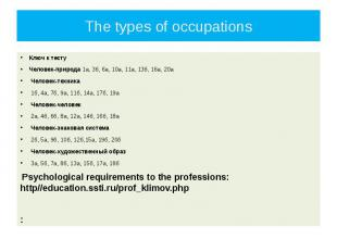 The types of occupations Ключ к тесту Человек-природа 1а, 3б, 6а, 10а, 11а, 13б,