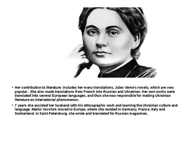 Her contribution to literature includes her many translations, Jules Verne's novels, which are very popular . She also made translations from French into Russian and Ukrainian. Her own works were translated into several European languages, and thus …