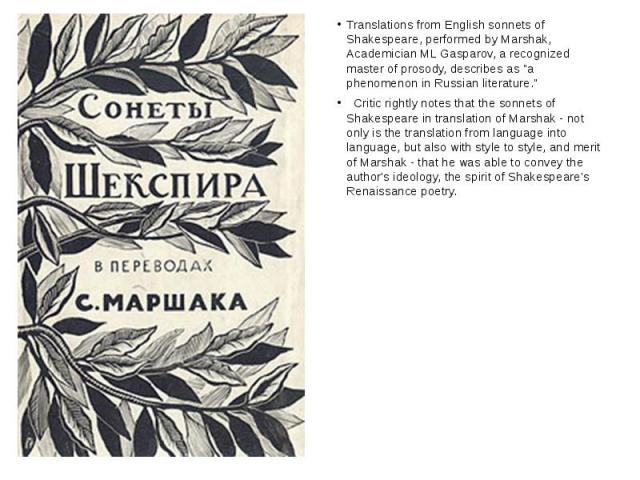 """Translations from English sonnets of Shakespeare, performed by Marshak, Academician ML Gasparov, a recognized master of prosody, describes as """"a phenomenon in Russian literature."""" Translations from English sonnets of Shakespeare, performed…"""