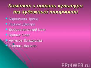 Карпачова ІринаКарпачова ІринаЯценко ДмитроДобровлянський ІлляКрячко ОлегАнтясов