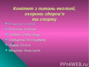 Ващенко СергійПлетень ЄвгеніяТройно ОлександрОнищенко ВолодимирЧумак ЛолітаМіщен