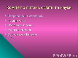 Островський РостиславОстровський РостиславЧерняк АннаОболадзе ОленаКузьміч Вікто