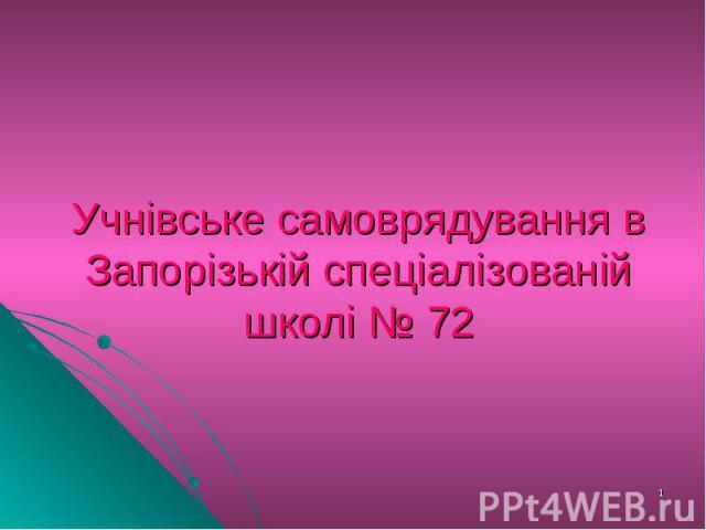 Учнівське самоврядування в Запорізькій спеціалізованій школі № 72