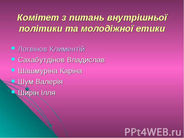 Логвінов Климентій Сахабутдінов ВладиславШашмуріна Каріна Шум Валерія Ширін Ілля