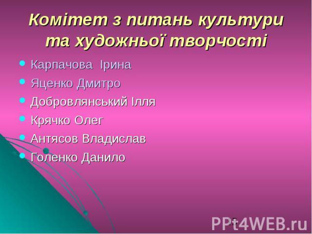 Карпачова ІринаКарпачова ІринаЯценко ДмитроДобровлянський ІлляКрячко ОлегАнтясов ВладиславГоленко Данило