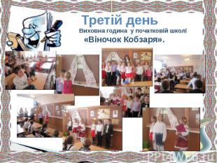 Виховна година у початковій школі «Віночок Кобзаря».