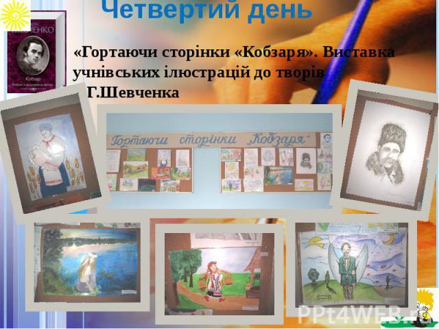 Четвертий день «Гортаючи сторінки «Кобзаря». Виставка учнівських ілюстрацій до творів Т.Г.Шевченка