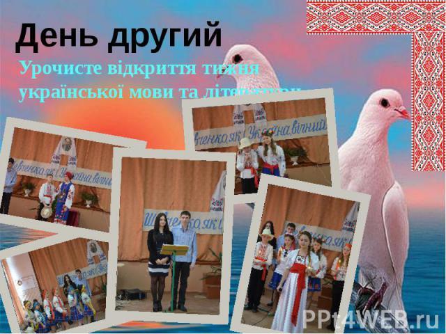 День другий Урочисте відкриття тижня української мови та літератури