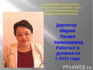 Директор МаринЛилия НиколаевнаРаботает в должности с 2013 года
