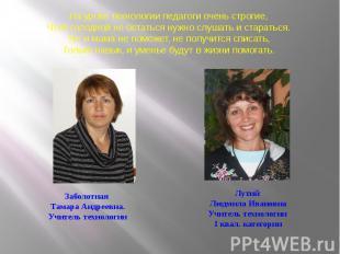 Заболотная Тамара Андреевна.Учитель технологии Лутий Людмила ИвановнаУчитель тех