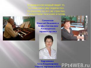 Сичинские Николай Иванович и Агафья Евгеньевна Руководители хорового кружка Кирч
