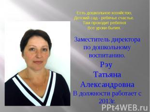 Заместитель директора по дошкольному воспитанию.Рэу Татьяна Александровна В долж
