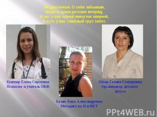 Кушнир Елена Сергеевна Психолог и учитель ОБЖ Балан Анна Александровна Методист
