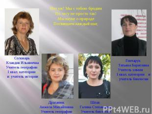 Солонарь Клавдия Ильинична Учитель географии I квал. категории и учитель истории