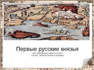 Первые русские князьяУрок окружающего мира в 3 классеУчитель: Лабзина Наталия Се