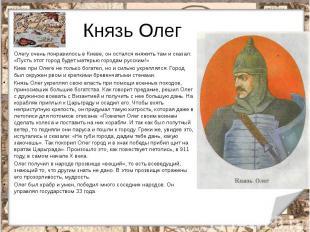 Князь ОлегОлегу очень понравилось в Киеве, он остался княжить там исказал: