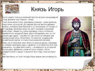Князь ИгорьПосле смерти Олега на киевский престол вступил возмужавший к тому вре