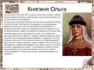 Княгиня ОльгаЖена Игоря Ольга (945–957) сурово отомстила за мужа: собрав большое
