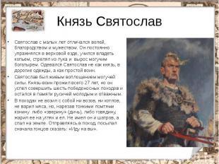 Князь СвятославСвятослав с малых лет отличался волей, благородством имужес