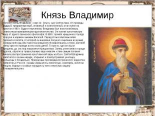 Князь ВладимирВеликий князь Владимир – внук св. Ольги, сын Святослава. От природ