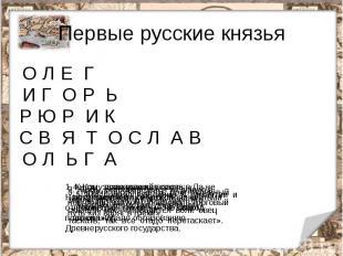 Первые русские князья