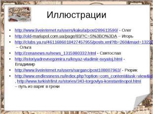 Иллюстрацииhttp://www.liveinternet.ru/users/kakula/post289613590/ - Олегhttp://o
