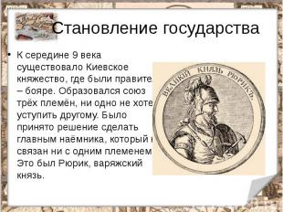 Становление государстваК середине 9 века существовало Киевское княжество, где бы