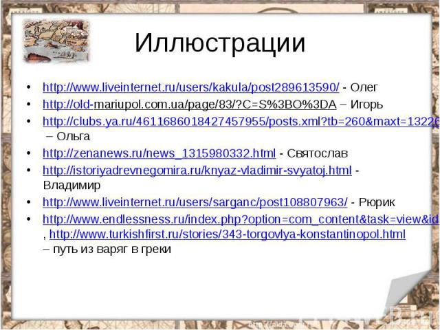 Иллюстрацииhttp://www.liveinternet.ru/users/kakula/post289613590/ - Олегhttp://old-mariupol.com.ua/page/83/?C=S%3BO%3DA – Игорьhttp://clubs.ya.ru/4611686018427457955/posts.xml?tb=260&maxt=1322683199&mint=1320091200 – Ольгаhttp://zenanews.ru/…