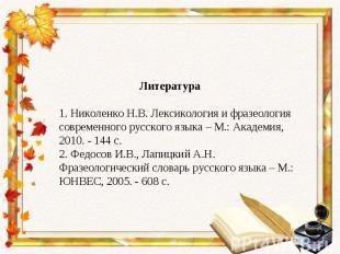 Литература1. Николенко Н.В. Лексикология и фразеология современного русского язы