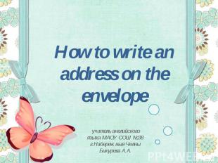 How to write an address on the envelopeучитель английского языка МАОУ СОШ №38 г.