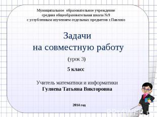 Муниципальное образовательное учреждениесредняя общеобразовательная школа №9с уг
