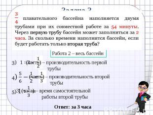 Задача 3(часть) – производительность первой трубычасть) – производительность вто
