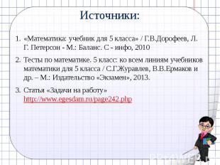 Источники:«Математика: учебник для 5 класса» / Г.В.Дорофеев, Л. Г. Петерсон - М.