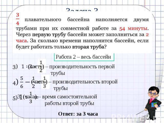 Задача 3(часть) – производительность первой трубычасть) – производительность второй трубы(часа) – время самостоятельнойработы второй трубы