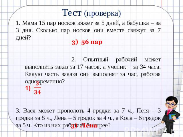 Тест (проверка)